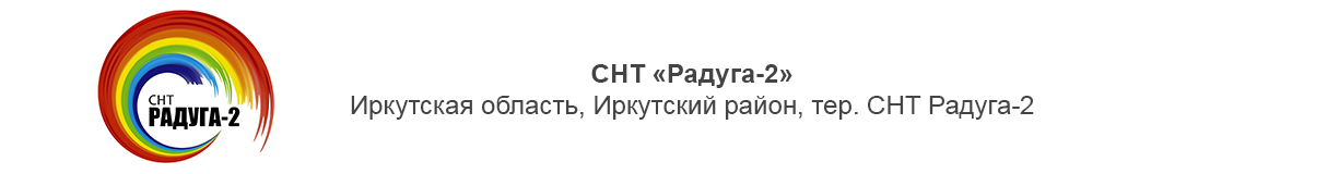 СНТ «Радуга-2»